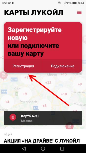 приложение Лукойл