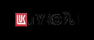 топливные карты Лукойл