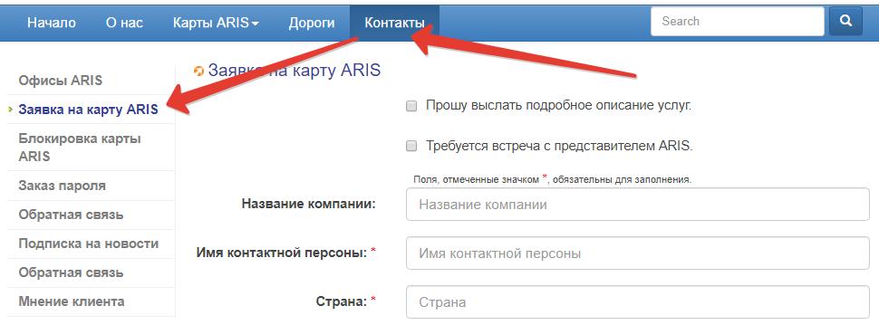 заявка на топливную карту ARIS