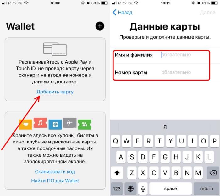 добавление карты Газпромнефть в Wallet