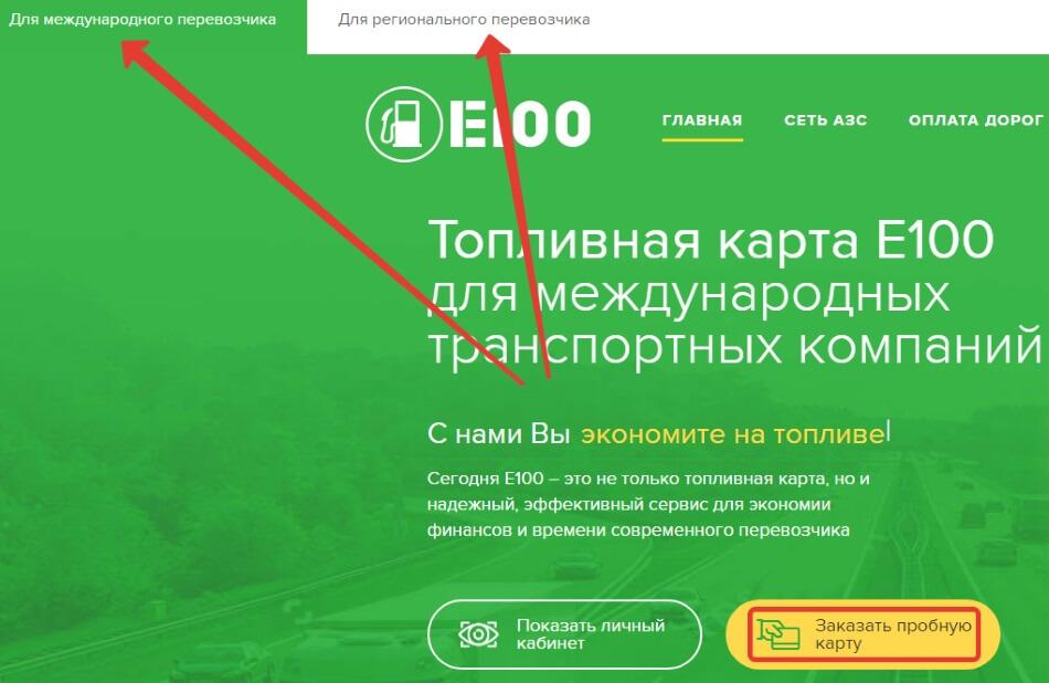 заказ топливной карты Е100