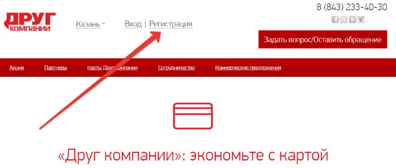 регистрация карты лояльности ТАИФ НК АЗС
