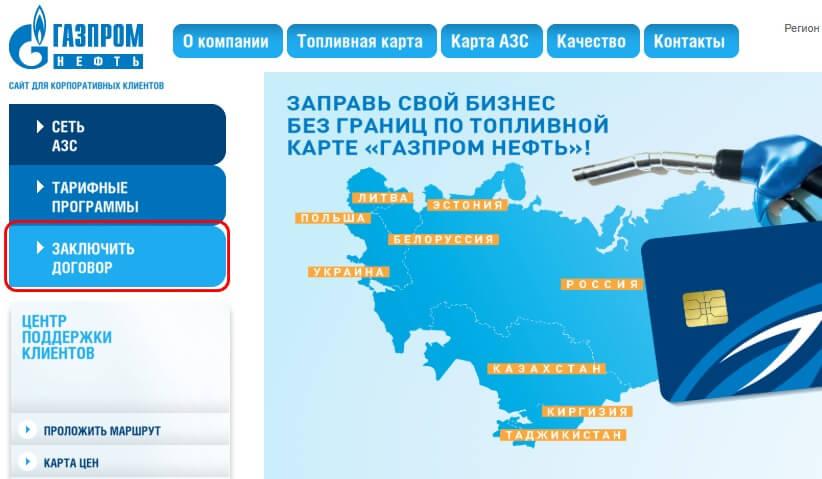 оформление топливной карты Газпромнефть