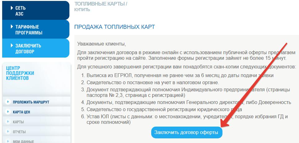 договор Газпромнефти для юридических лиц