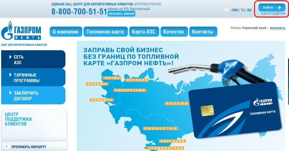 вход в личный кабинет карты Газпромнефть для юрлиц