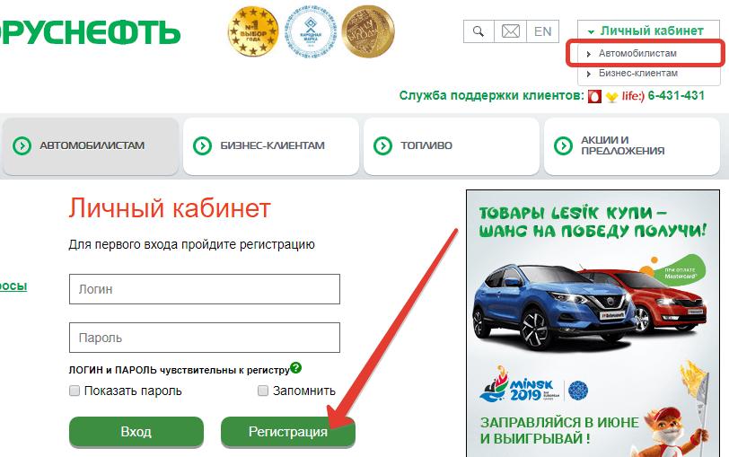 личный кабинет карты Белоруснефть