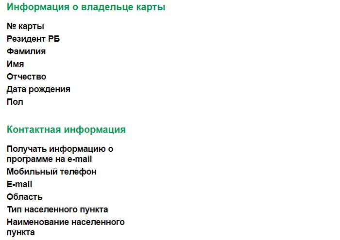 регистрация карты лояльности Белоруснефть