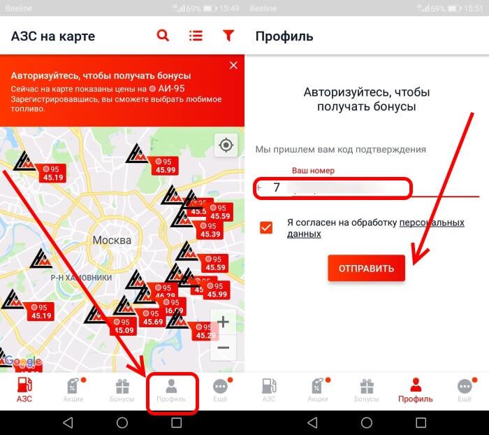 приложение АЗС Нефтьмагистраль