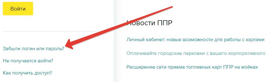 восстановление пароля ЛК ППР