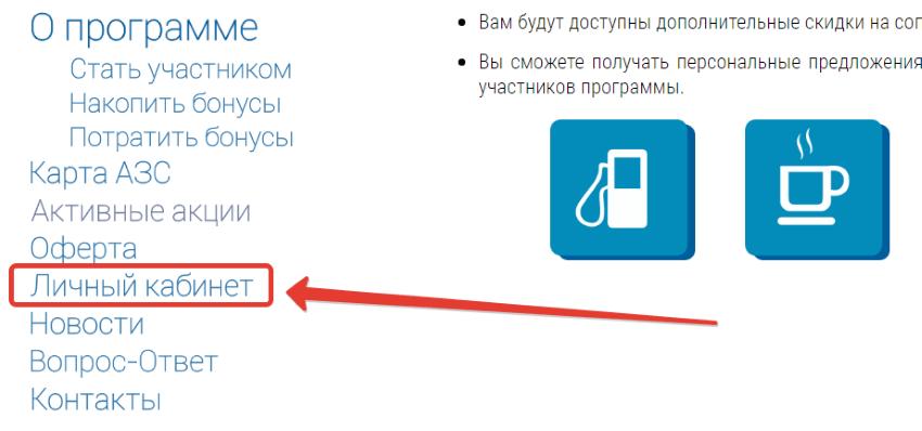 личный кабинет Сургутнефтегаз