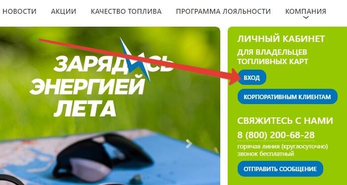 вход в личный кабинет карты Газпром