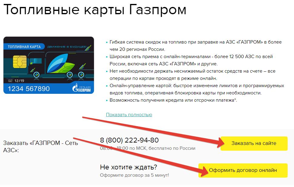 получение топливной карты Газпром