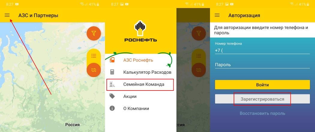 регистрация в приложении Роснефть