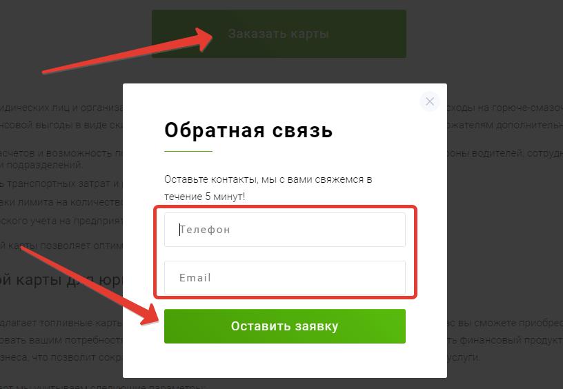 заявка на карту GPC Rus