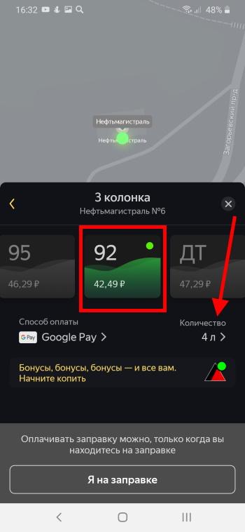 Как пользоваться Яндекс Заправки на АЗС – инструкции