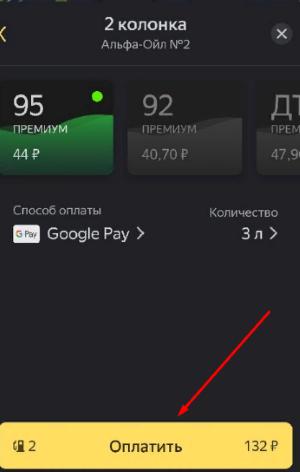 оплата заправки в яндекс навигатор